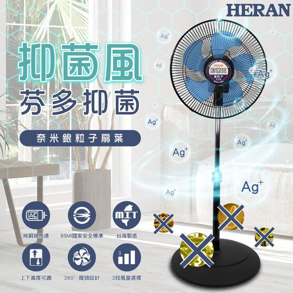 HERAN 禾聯 14吋 3段速奈米銀抑菌工業扇 HAF-14SH51B