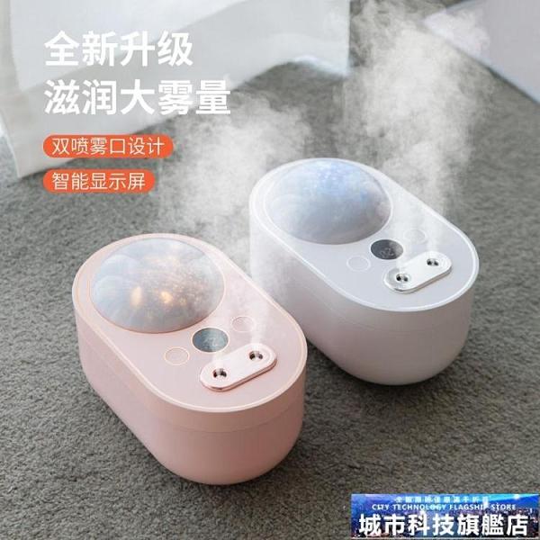 USB加濕器 新款USB充電無線加濕器居家大容量雙智慧噴霧旋轉投影燈空氣凈化器 城市科技