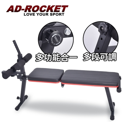 AD-ROCKET 多段可調複合式重訓床 (PRO升級款) 重訓椅 仰臥版