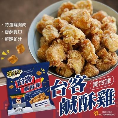 【極鮮配】台客鹽酥雞 250G±10%/包*6包