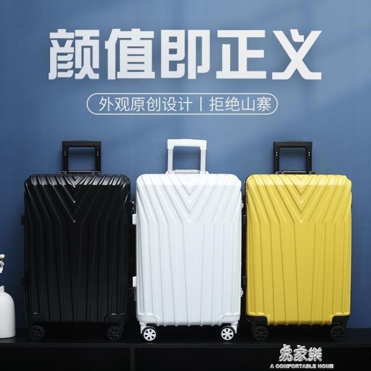 行李箱男密碼輕便旅行箱小萬向輪女24皮箱子大容量拉桿箱20寸學生 易家樂