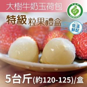 【家購網嚴選】大樹生產履歷牛奶玉荷包特級粒果禮盒5斤/盒1盒