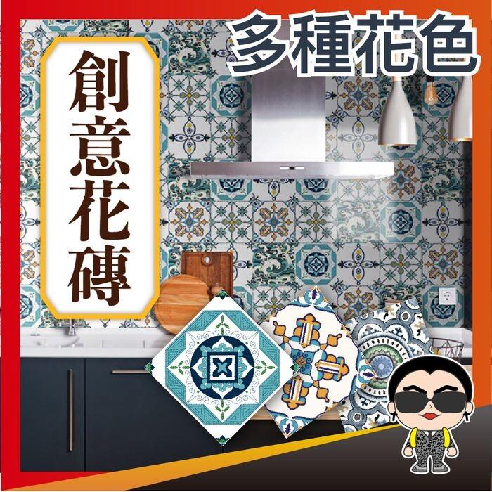居家裝飾 台灣 地中海花磚貼紙 歐風牆紙 花色壁貼 設計感花磚 地貼 歐文購物 彩磚