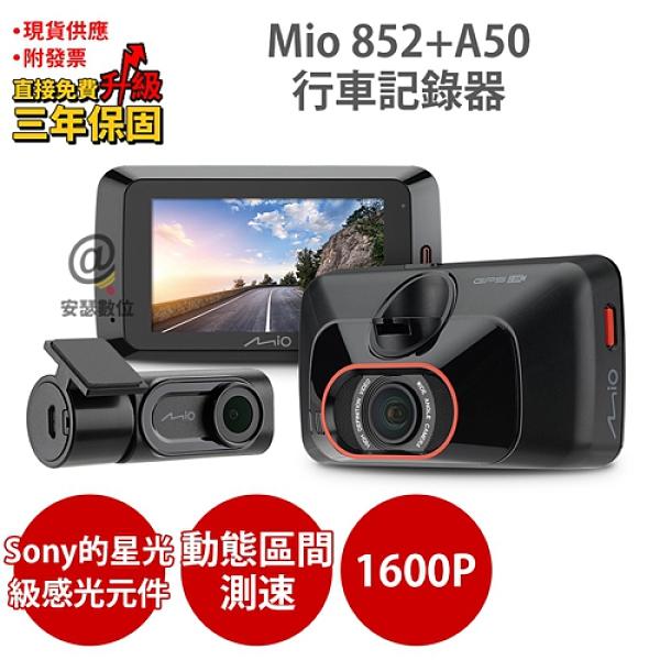 Mio 852+A50【送32G+索浪 3孔 1USB+拭鏡布】雙Sony Starvis 2.8K 動態區間測速 前後雙鏡 行車記錄器 紀錄器