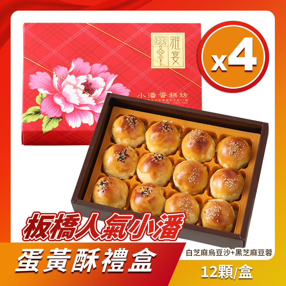 小潘蛋糕坊 蛋黃酥(白芝麻烏豆沙+黑芝麻豆蓉)*4盒