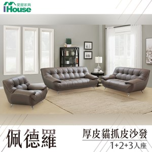 IHouse-佩德羅 厚皮貓抓皮沙發 1+2+3人座