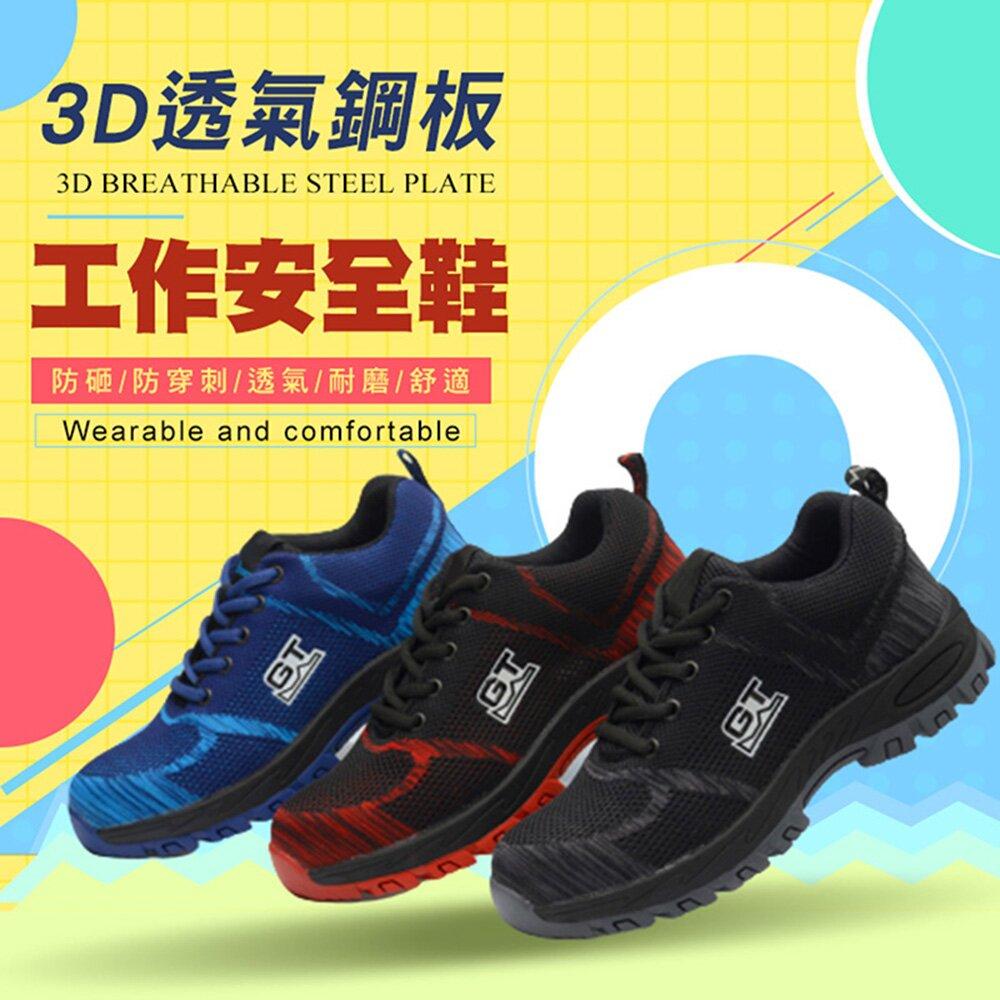 3D透氣鋼板工作安全鞋(2入組)
