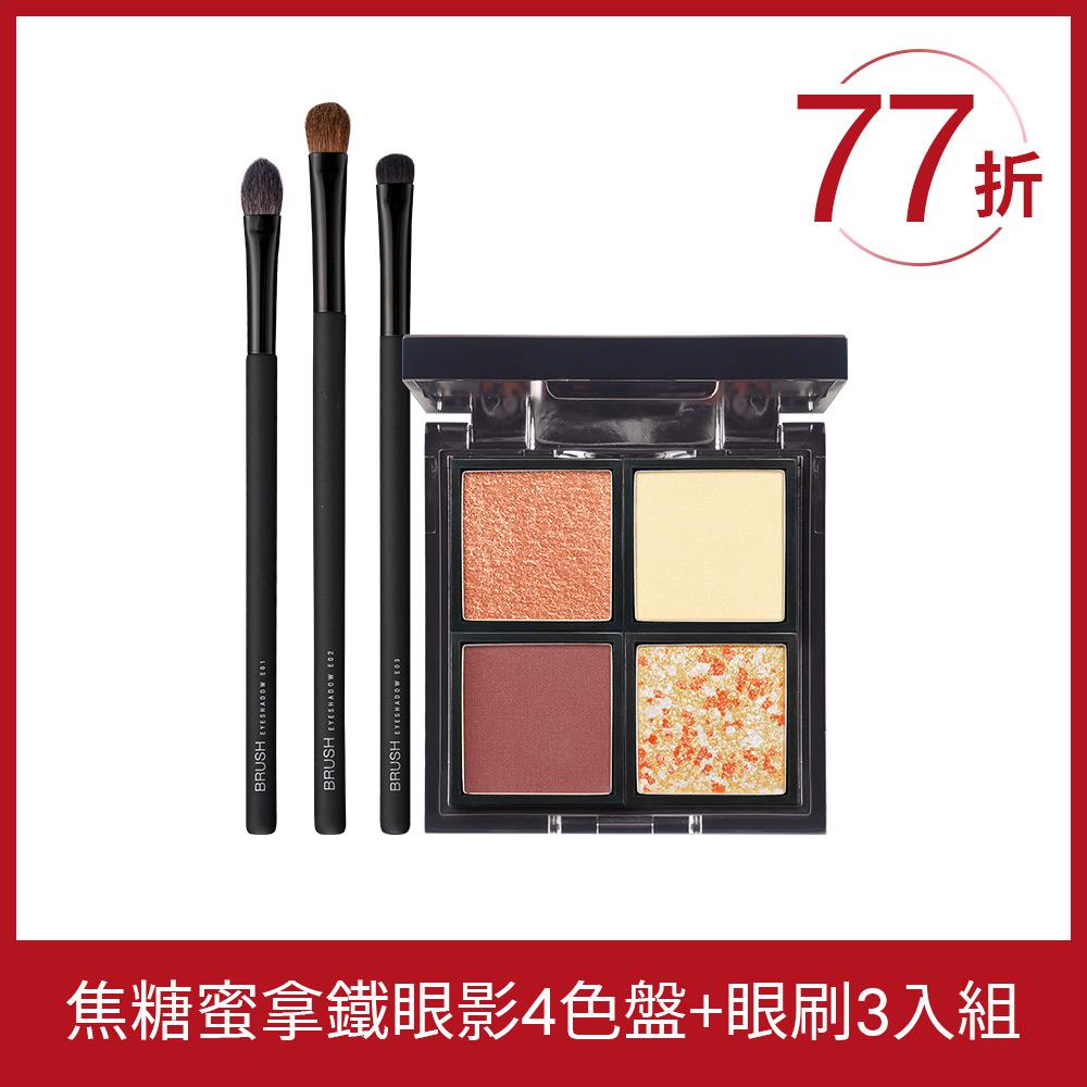 【寵愛媽咪58折up】Solone 焦糖蜜拿鐵眼影4色盤+眼刷3入組 (E01.02.03)
