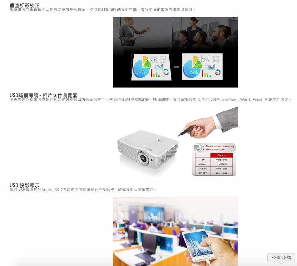 Optoma 奧圖碼 X512 XGA 分割螢幕 梯形校正 高亮度 商用 投影機 | 金曲音響