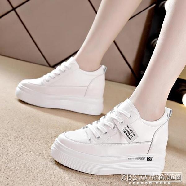 真皮小白鞋女2021新款厚底百搭顯瘦爆款厚底松糕鞋內增高女鞋 『新佰數位屋』