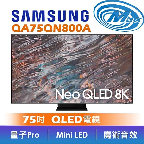 【麥士音響】SAMSUNG 三星 QA75QN800AWXZW | 75吋 8K QLED Neo 電視 | 75QN800