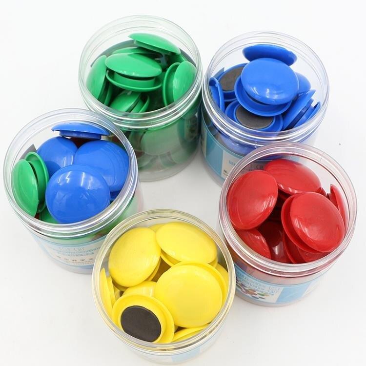 吸鐵石冰箱貼黑板強磁扣教學課堂用具小學磁鐵教師用磁釘強力大號 果果輕時尚