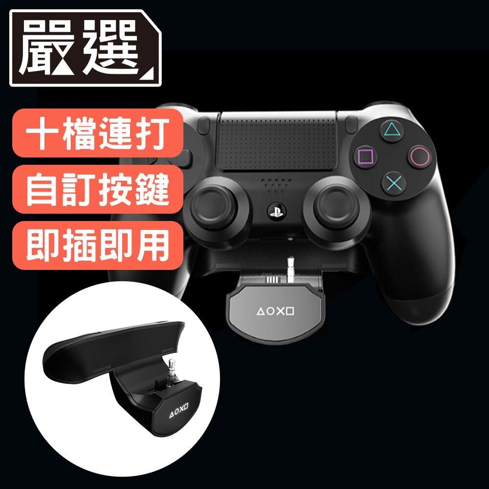嚴選 PS4手把後側鍵連接板/按鍵擴展/追加鍵/可外接耳機
