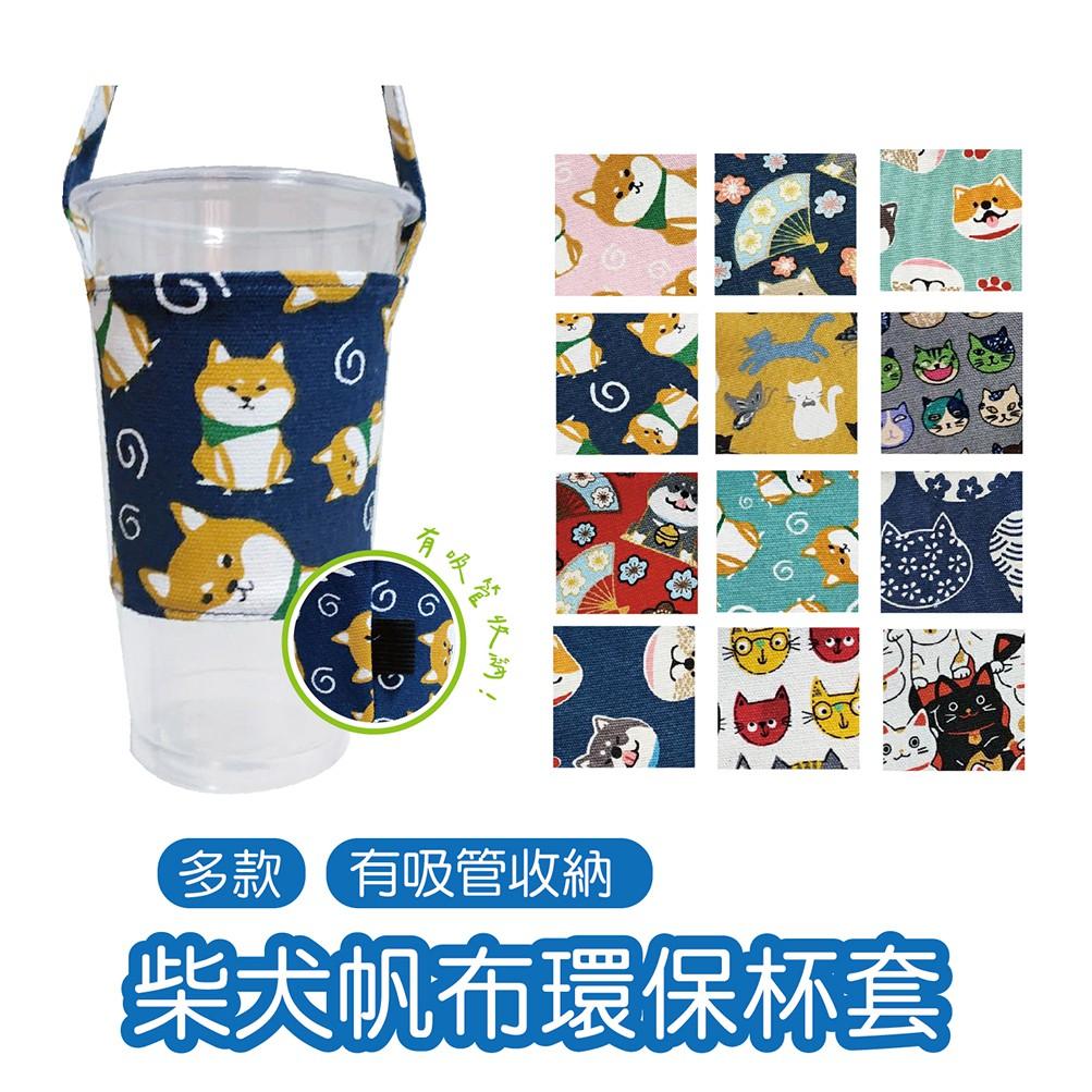 [Y.D帆布]現貨 多款柴犬系列 環保帆布飲料提袋 杯套 杯袋