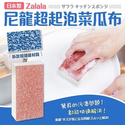 【日本製】Zalala尼龍超起泡菜瓜布