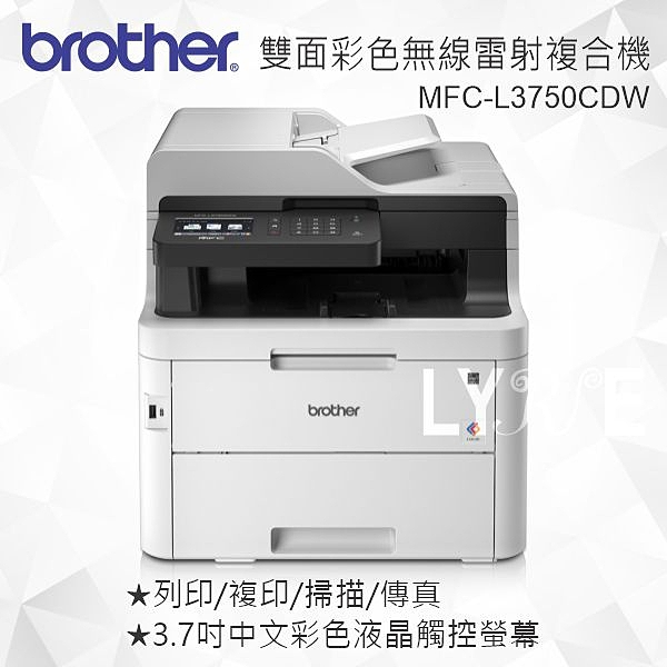 Brother MFC-L3750CDW 雙面彩色無線雷射複合機 雷射印表機