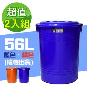 G+ 居家 台灣製萬用桶儲水桶垃圾桶冰桶56L(2入組-附蓋附提把)