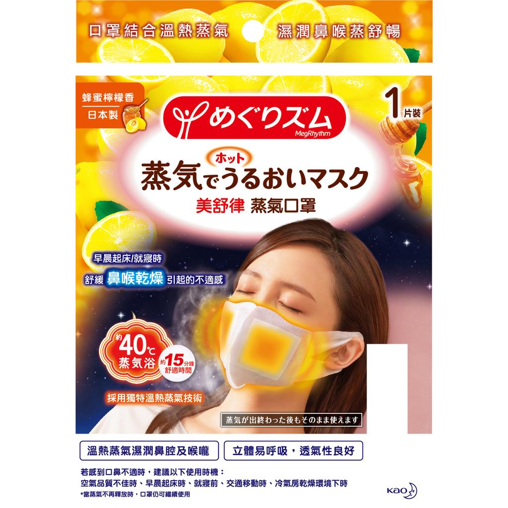 美舒律蒸氣口罩蜂蜜檸檬香1片【康是美】