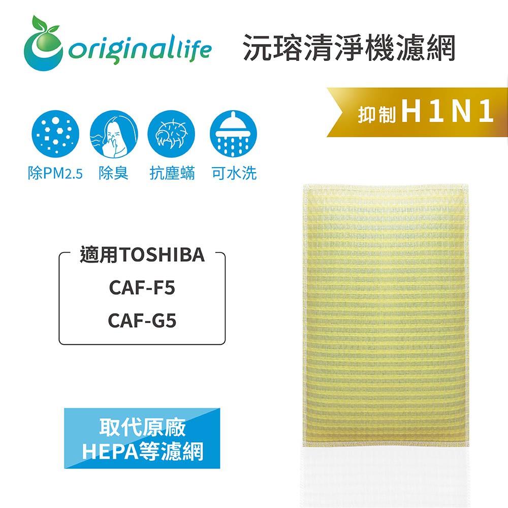適用:TOSHIBA CAF-F5、CAF-G5【Original Life】沅瑢長效可水洗 空氣清淨機濾網