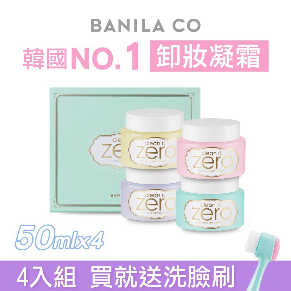 banila co ZERO零感肌瞬卸凝霜-50ml-大理石經典款4件組