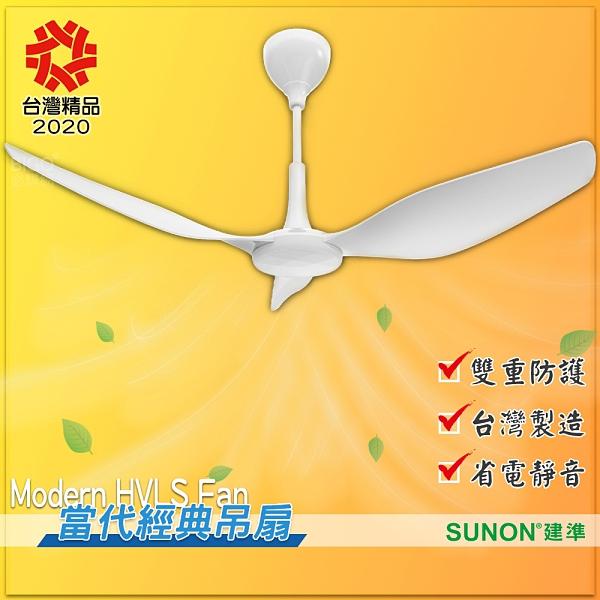 【自然の風】SUNON Modern 當代經典吊扇 60吋 室內吊扇 循環扇 風扇 電風扇 吊扇 大風量 節能省電