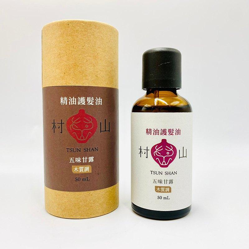 五味甘露 精油護髮油/藏式精油調香/木質調/精油/護髮油/植物油