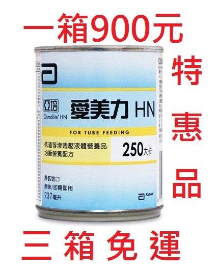 亞培  愛美力三箱免運~ 重量:250ml 保健食品 保健飲品(三箱購賣區)