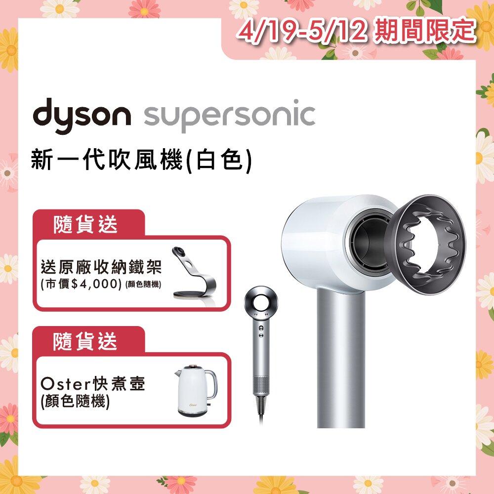【送原廠收納鐵架+Oster快煮壺】新一代Dyson Supersonic吹風機 HD03 銀白色