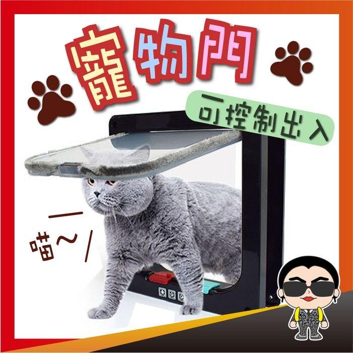 現貨免運寵物門 台灣 貓門狗門 狗洞 寵物門  貓洞 狗門洞 可控制出入方向寵物門 歐文購物