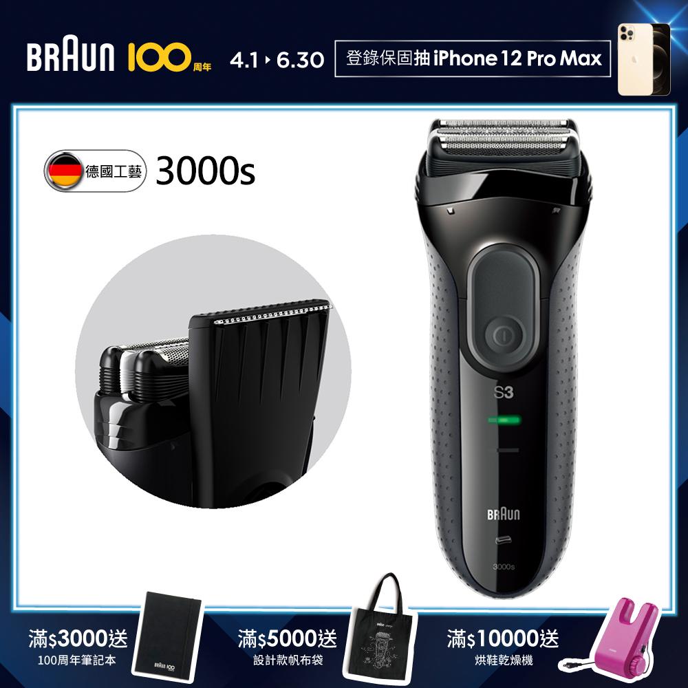 德國百靈BRAUN-新升級三鋒系列電鬍刀3000s