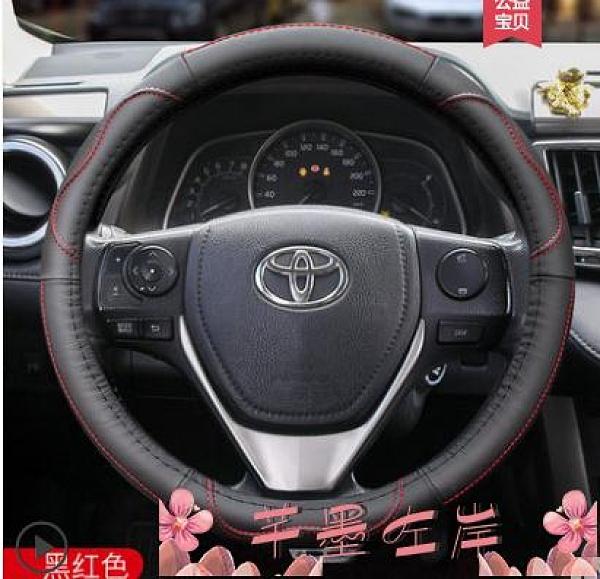 方向盤套適用豐田卡羅拉汽車方向盤套真皮凱美瑞漢蘭達新RAV4雷凌花冠超薄 芊墨
