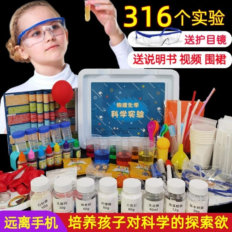 兒童科學小實驗套裝玩具二三四年級小學生化學器材幼兒園手工制作 果果輕時尚