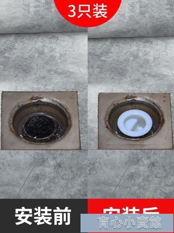 防臭地漏丨潛水艇地漏芯防臭內芯衛生間浴室陽台下水道防蟲防反味地漏防臭器 育心館