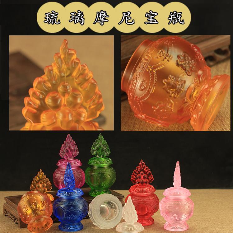佛教用品地藏寶瓶擺件鎮宅八吉祥琉璃財神聚財聚寶瓶 7寸摩尼寶瓶