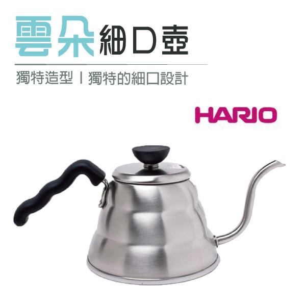 【HARIO】迷你不鏽鋼細口壺 VKB-100HSV 1.0L 雲朵細口壺 手沖壺 咖啡壺 (嚴選好物)