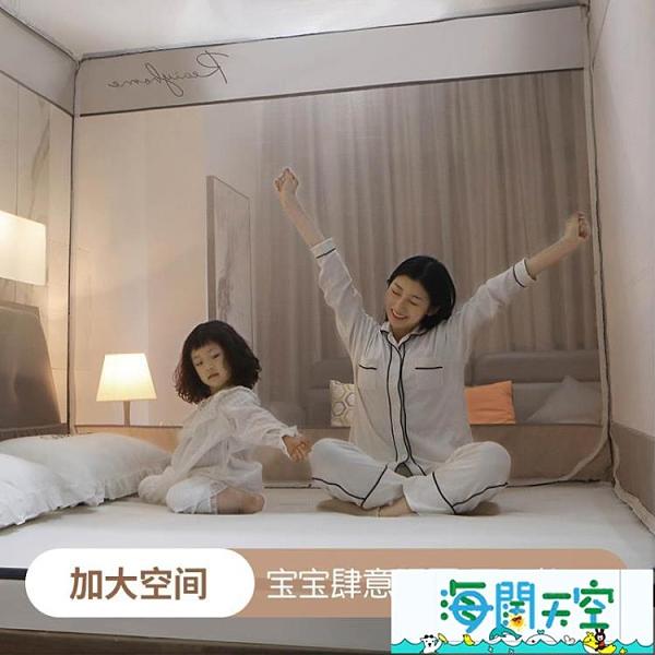 蚊帳 蒙古包蚊帳家用免安裝寶寶防摔兒童加厚1.5米1.8m床加粗支架固定2【海闊天空】