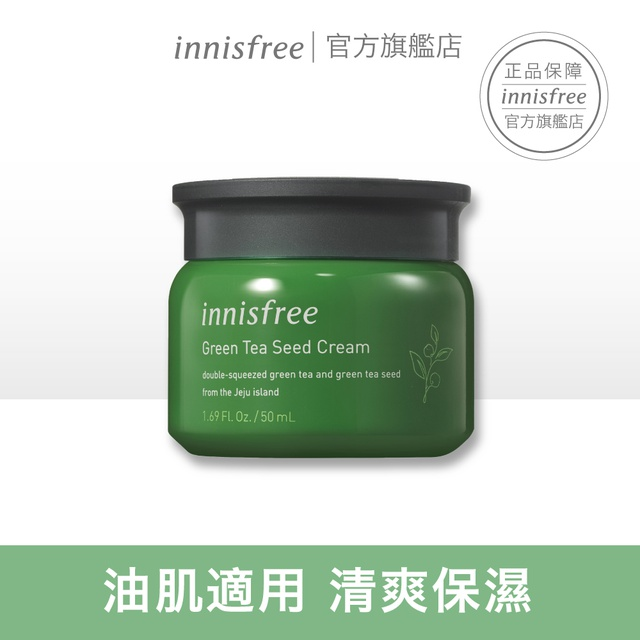 innisfree 綠茶籽保濕霜 50ml(全新包裝) 綠茶系列 官方旗艦店 悅詩風吟