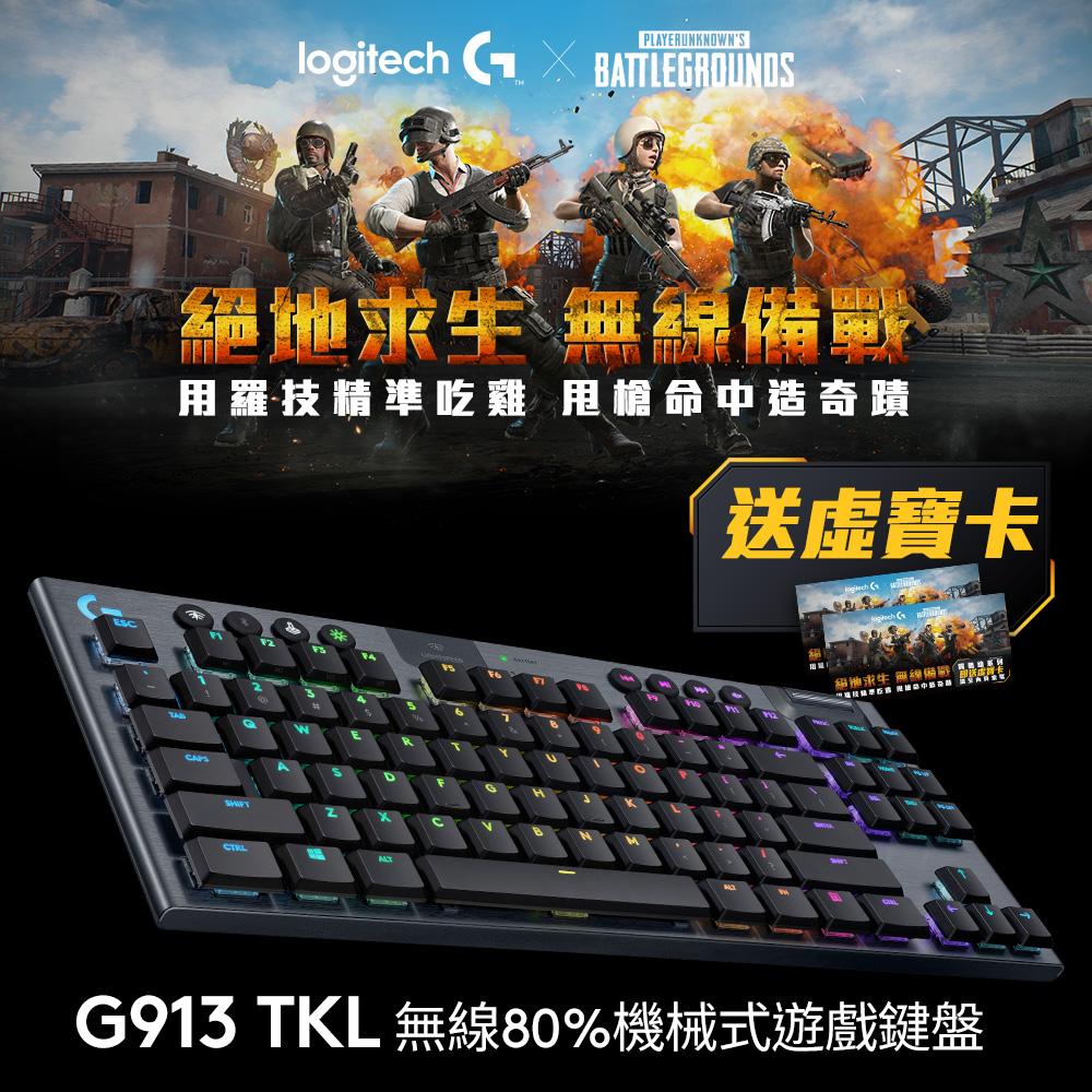 羅技 G913 TKL 電競鍵盤-觸感軸