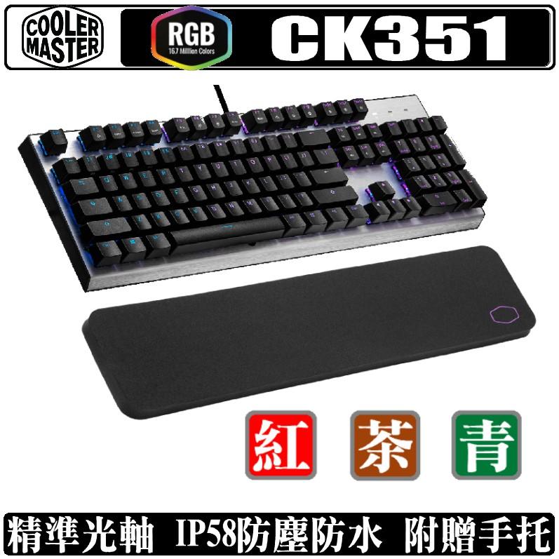 Cooler Master CK351 RGB 機械式 鍵盤 茶軸 青軸 紅軸 光軸