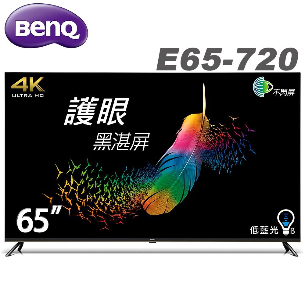 BenQ明基 65吋 4K HDR低藍光護眼智慧連網顯示器