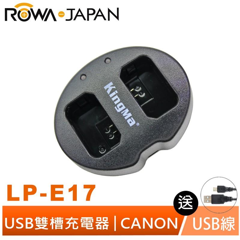 【ROWA 樂華】FOR CANON LP-E17 USB雙槽充電器 EOS M3 M5 760D 750D 800D