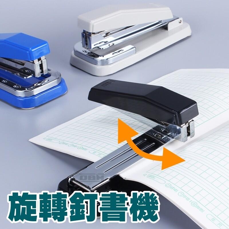 旋轉釘書機 可轉動釘書機 省力釘書器 多功能釘書機 釘書機 辦公室用文具 中縫釘書機