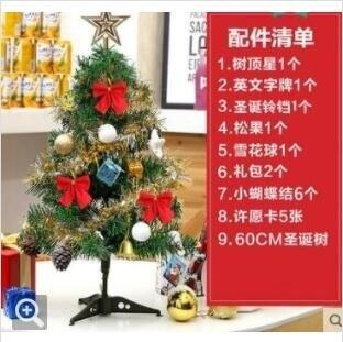 台灣現貨 60公分聖誕樹家用裝飾網松針ins套餐粉色仿真擺件大型發光