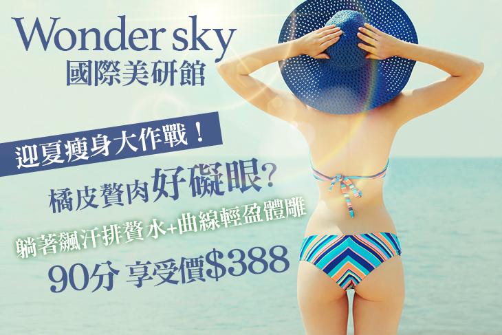 【彰化】Wonder sky國際美研館(彰化孝徳店) #GOMAJI吃喝玩樂券#電子票券#美體護膚