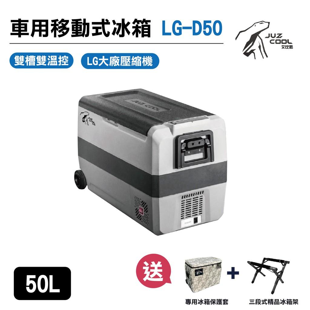 【艾比酷】 雙槽雙溫控車用冰箱LG-D50 冷藏冷凍 LG大廠壓縮機 溫控冰箱 行動冰箱(買就贈冰箱架/保護套)