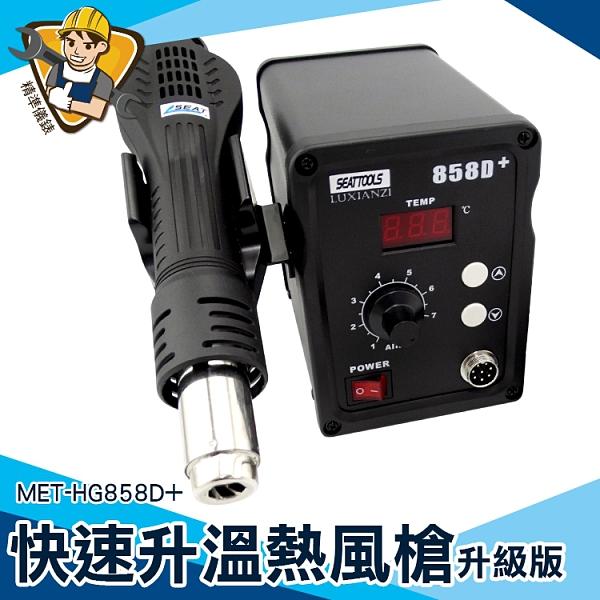 溫風槍 火雞 焊接工具 【精準儀錶】MET-HG858D+ 焊接槍 風槍 電焊台 恆溫烤槍 拆焊台 高溫槍 恆溫槍