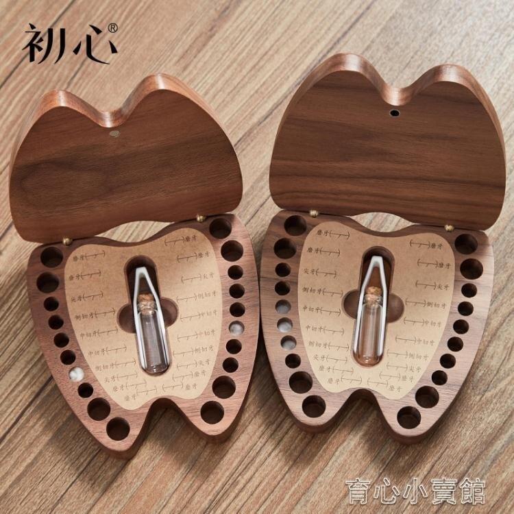 乳牙盒 初心木質乳牙盒女孩男孩兒童收藏盒牙齒紀念盒寶寶胎毛保存盒木 育心館
