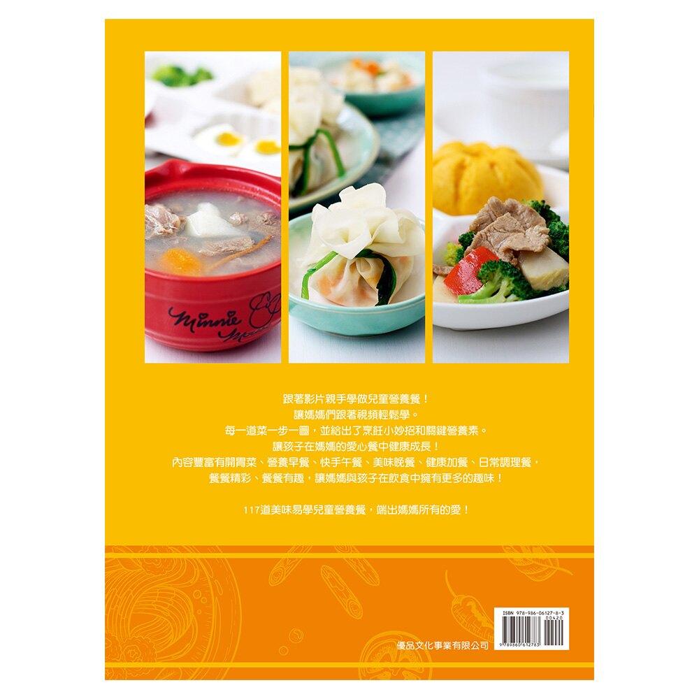 優品文化 《兒童營養餐親手做》 梅依舊著  5/12出版