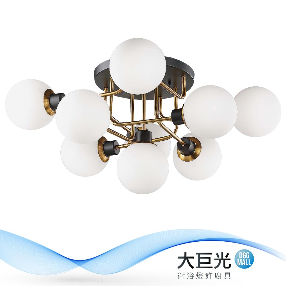 【大巨光】時尚風-E27-9燈半吸頂燈(ME-0551)