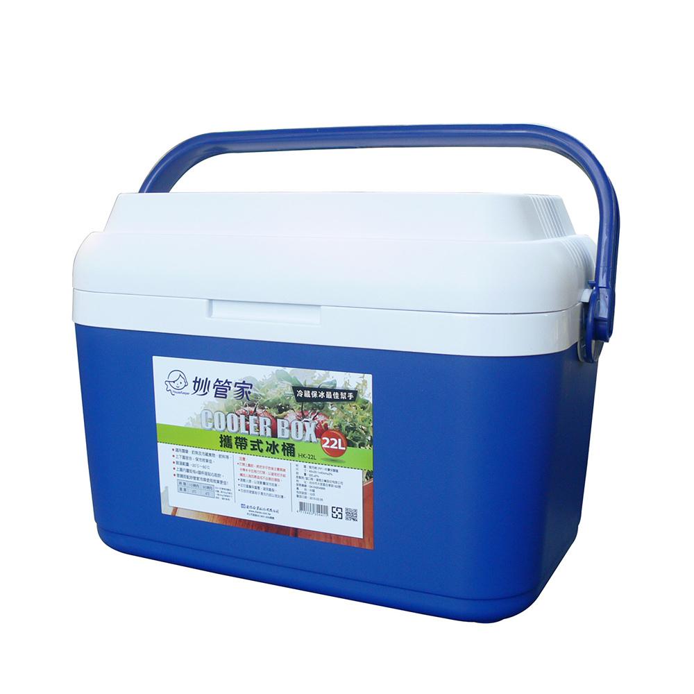 【妙管家】攜帶式冰桶/冷藏箱 22L HK-22L